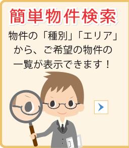 物件検索ボタン